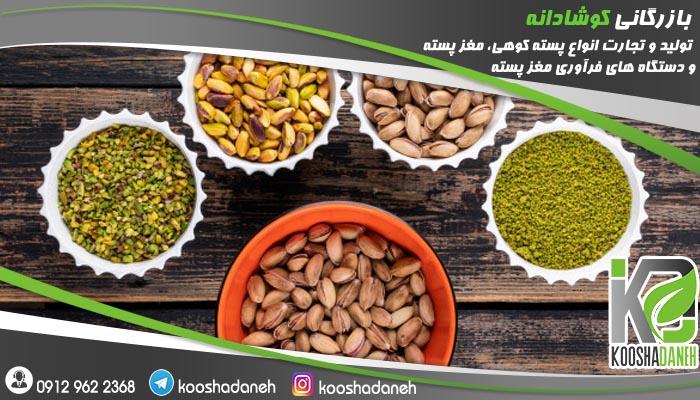 پخش پودر پسته کرمانی بسته ای